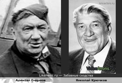 Алексей Смирнов и Николай Крючков