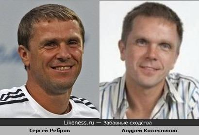 Сергей Ребров и Андрей Колесников