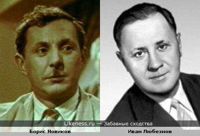 Борис Новиков похож на Ивана Любезнова