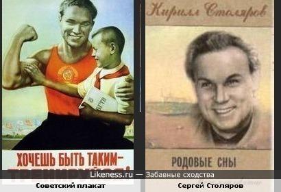 Актёр Сергей Столяров и персонаж Советского плаката