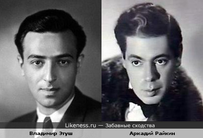 Владимир Этуш и Аркадий Райкин в молодости