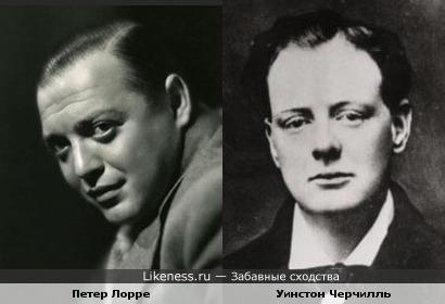Петер Лорре и Уинстон Черчилль