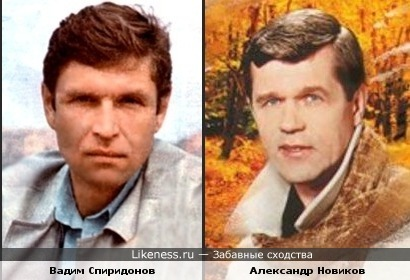 Вадим Спиридонов и Александр Новиков