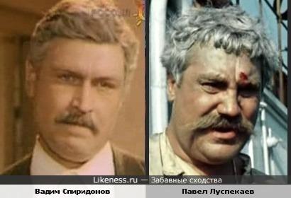 Вадим Спиридонов и Павел Луспекаев похожи