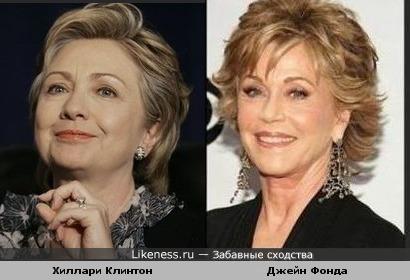 Хиллари Клинтон и Джейн Фонда