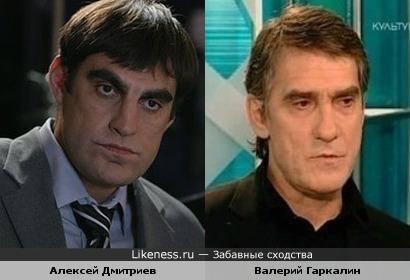 Алексей Дмитриев и Валерий Гаркалин похожи