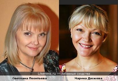 Светлана Леонтьева похожа на Марину Дюжеву