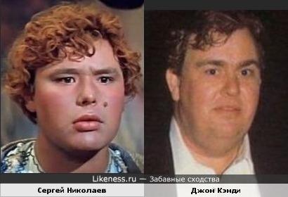 Сергей Николаев и Джон Кэнди