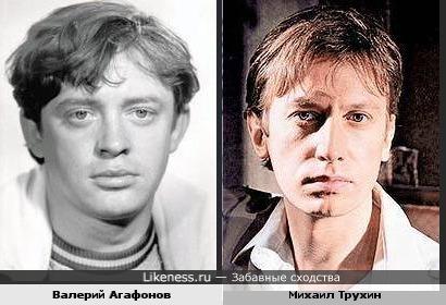 Валерий Агафонов и Михаил Трухин