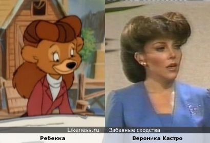 "Ребекка из м/ф ""Чудеса на виражах"" и Вероника Кастро"