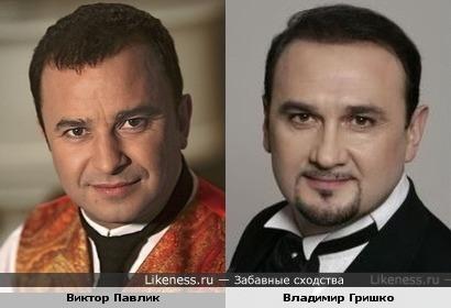 Певцы Виктор Павлик и Владимир Гришко похожи