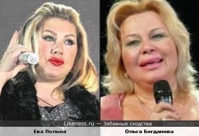 Ева Польна и Ольга Богданова