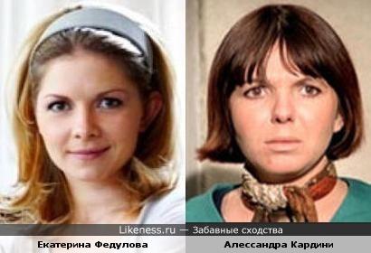 Екатерина Федулова и Алессандра Кардини похожи