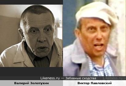 Валерий Золотухин и Виктор Павловский
