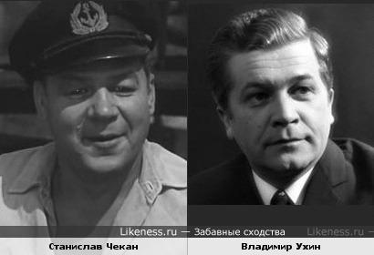 Станислав Чекан и Владимир Ухин