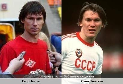 Егор Титов и Олег Блохин