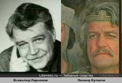 Всеволод Ларионов и Леонид Кулагин