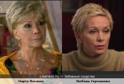 Марта Пиканес и Любовь Германова