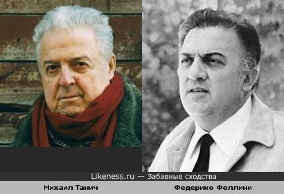 Михаил Танич и Федерико Феллини