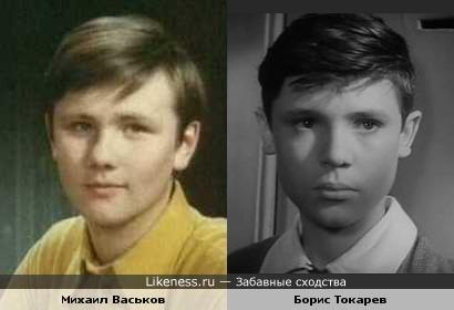 Михаил Васьков и Борис Токарев