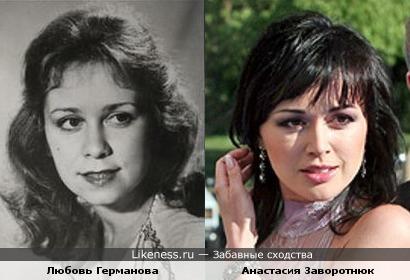 Молодая Любовь Германова похожа на Анастасию Заворотнюк