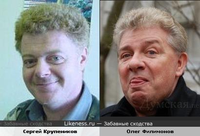 Сергей Крупеников и Олег Филимонов