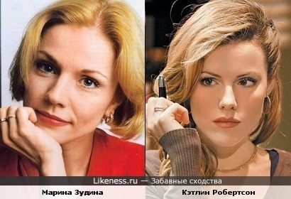Марина Зудина и Кэтлин Робертсон