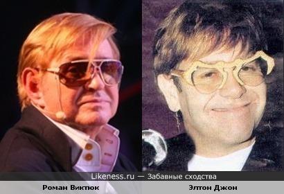 Роман Виктюк и Элтон Джон