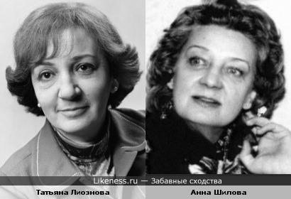 Татьяна Лиознова и Анна Шилова