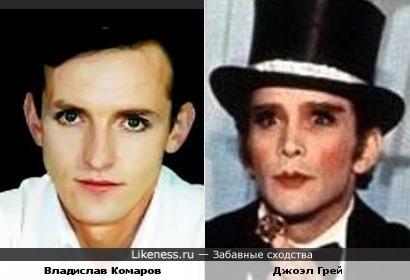 Владислав Комаров и Джоэл Грей