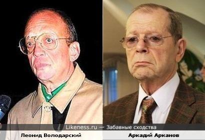 Леонид Володарский и Аркадий Арканов