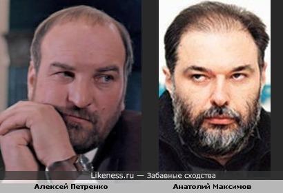Алексей Петренко и Анатолий Максимов