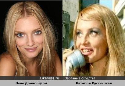 Лили Дональдсон и Наталья Кустинская
