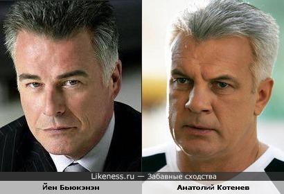Йен Бьюкэнэн и Анатолий Котенев