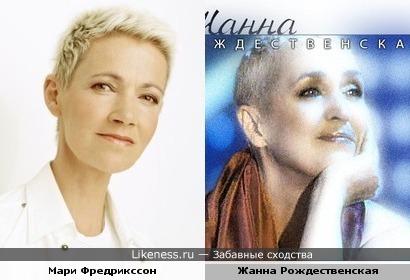 Певицы Мари Фредрикссон и Жанна Рождественская