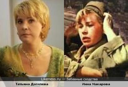 Татьяна Догилева и Инна Макарова