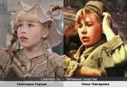 Светлана Ступак и Инна Макарова