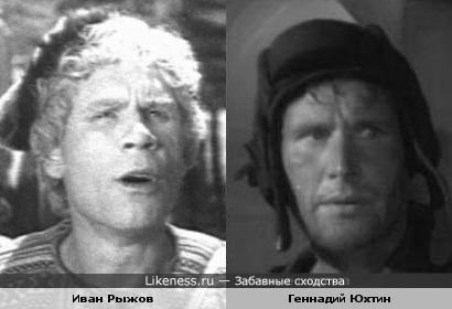 Актёры Иван Рыжов и Геннадий Юхтин
