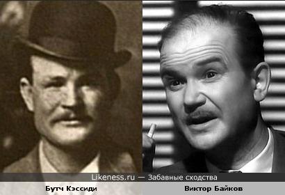 Знаменитый бандит Бутч Кэссиди и актёр Виктор Байков