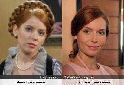 Инна Приходько и Любовь Толкалина