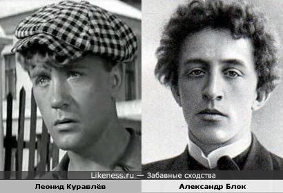 Леонид Куравлев и Александр Блок