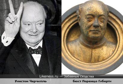 Сэр Уинстон Черчилль (премьер-министр Великобритании) и бюст Лоренцо Гиберти