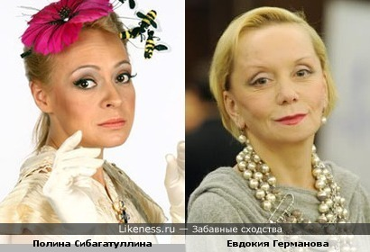 Полина Сибагатуллина и Евдокия Германова