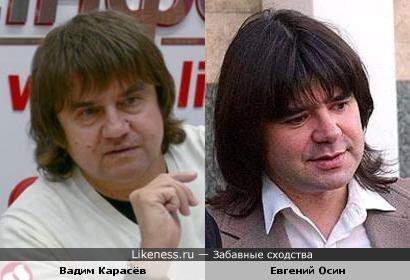 Вадим Карасёв и Евгений Осин