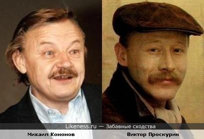 Актёры Михаил Кононов и Виктор Проскурин