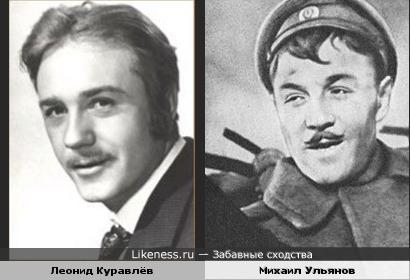 Леонид Куравлёв и Михаил Ульянов