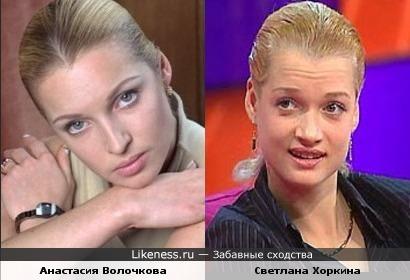 Анастасия Волочкова и Светлана Хоркина