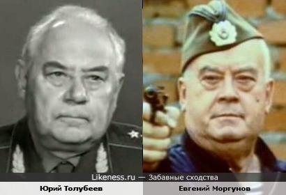 Юрий Толубеев и Евгений Моргунов
