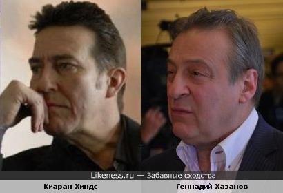 Киаран Хиндс и Геннадий Хазанов