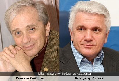 Евгений Стеблов и Владимир Литвин